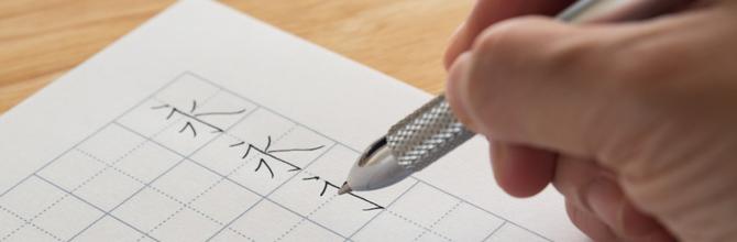 「大学受験の国語科目を強化できる漢字の勉強法とは?」サムネイル画像