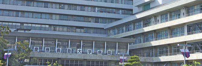 「慶応義塾大学医学部の入試科目とその難易度」サムネイル画像