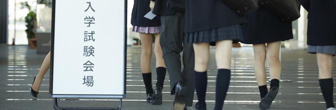 「大学受験の指定校推薦・AO入試・公募推薦それぞれの違いとは?」サムネイル画像