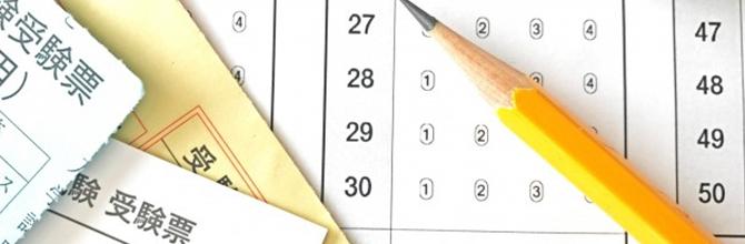 試験 共通 テスト 違い センター 大学入学共通テスト、センター試験とどう変わる?必要な対策は? |ベネッセ教育情報サイト